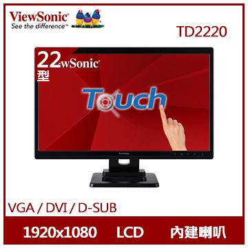 【22型】ViewSonic TD2220 光學觸控顯示器