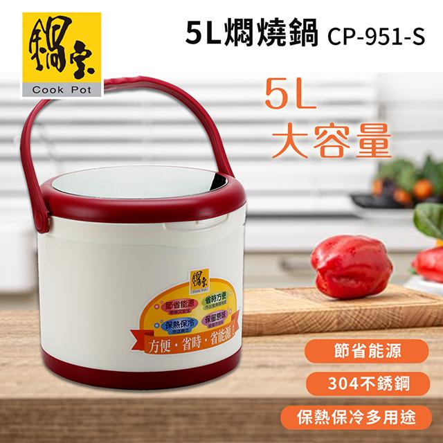 鍋寶5L燜燒鍋