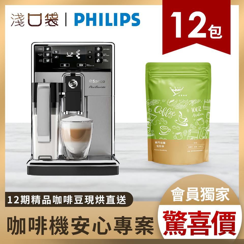 淺口袋舊換新方案- 金鑛精品咖啡豆60包+飛利浦Saeco PicoBaristo 全自動義式咖啡機