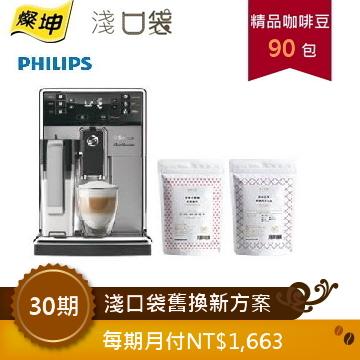 淺口袋舊換新方案- 金鑛精品咖啡豆90包+飛利浦Saeco PicoBaristo 全自動義式咖啡機