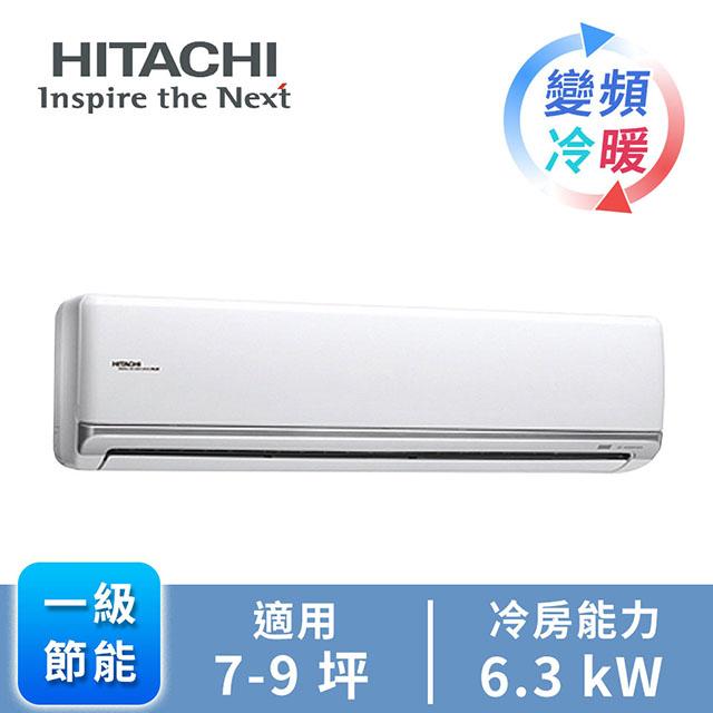 日立HITACHI 頂級型 1對1變頻冷暖空調 RAS-63NK