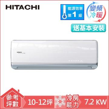 日立頂級型1對1變頻冷暖空調RAS-71NK RAC-71NK