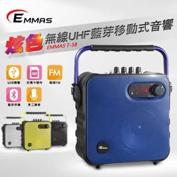 EMMAS 教學無線麥克風 T-58(白)