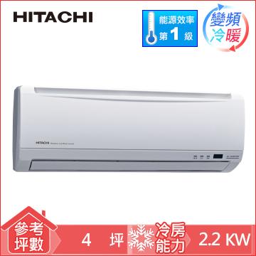 (福利品)日立精品型1對1變頻冷暖空調RAS-22YK