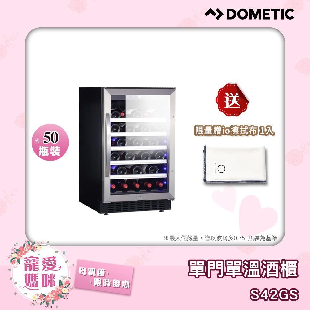 ★贈io體感式電暖器★DOMETIC 單門單溫專業酒櫃