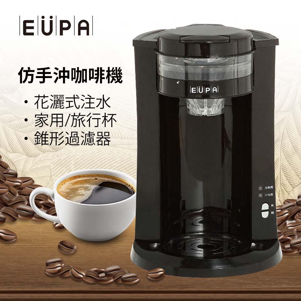 【拆封品】EUPA 仿手沖咖啡機 TSK-1175R5B