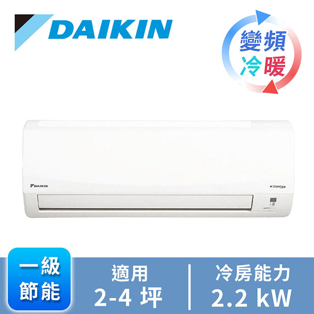 DAIKIN一對一變頻冷暖空調R32經典系列
