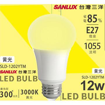 台灣三洋12W LED燈泡 黃光