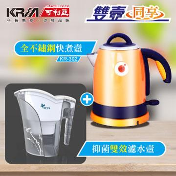 KRIA可利亞 不銹鋼炫彩快煮壺+濾水壺組 KR-302+PI-03