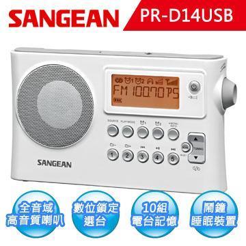 【SANGEAN】二波段USB數位時鐘收音機