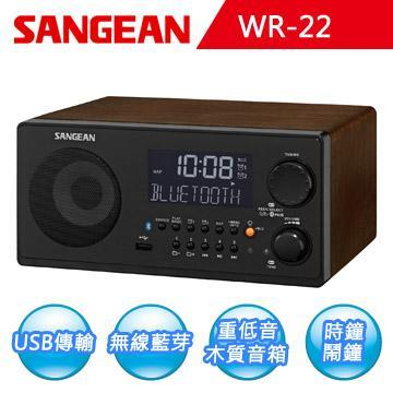【SANGEAN】藍牙接收/USB/SD/收音機