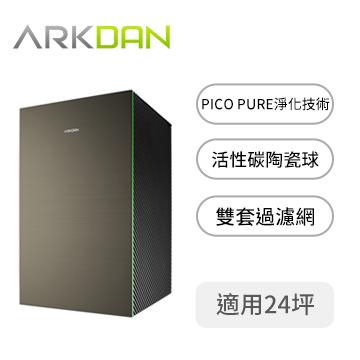 ARKDAN 24坪大師款智慧遠端遙控空氣清淨機