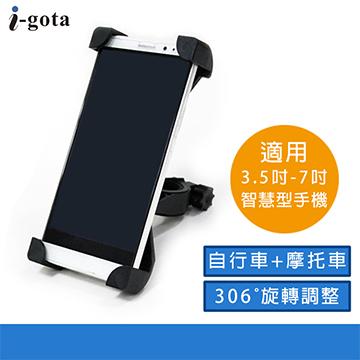 i-gota 雙用強力手機固定架 MBYK-HD01