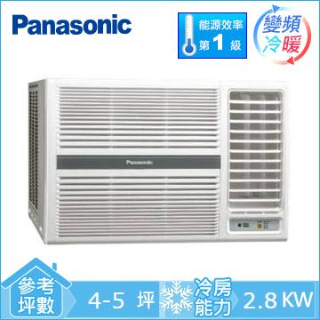 【福利品】Panasonic 窗型變頻冷暖空調