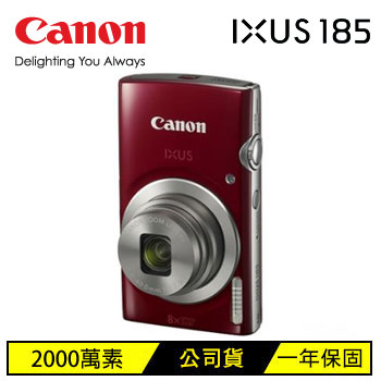 佳能Canon 數位相機 紅 IXUS 185(紅)