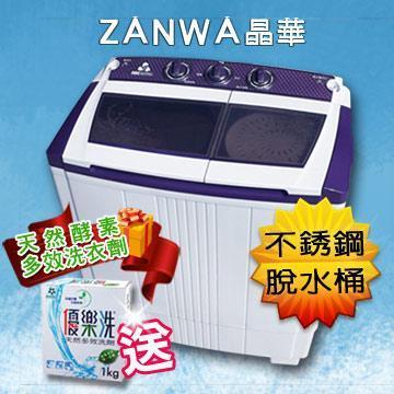 ZANWA晶華 5.2KG節能雙槽洗滌機 ZW-298SP+洗劑