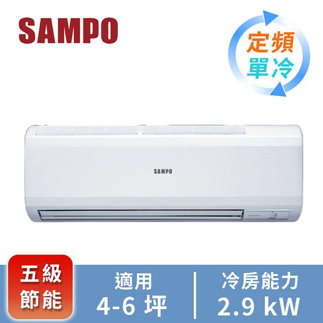 聲寶一對一分離式定頻單冷空調AM-PC28