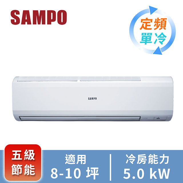 聲寶一對一分離式定頻單冷空調AM-PC50 AU-PC50