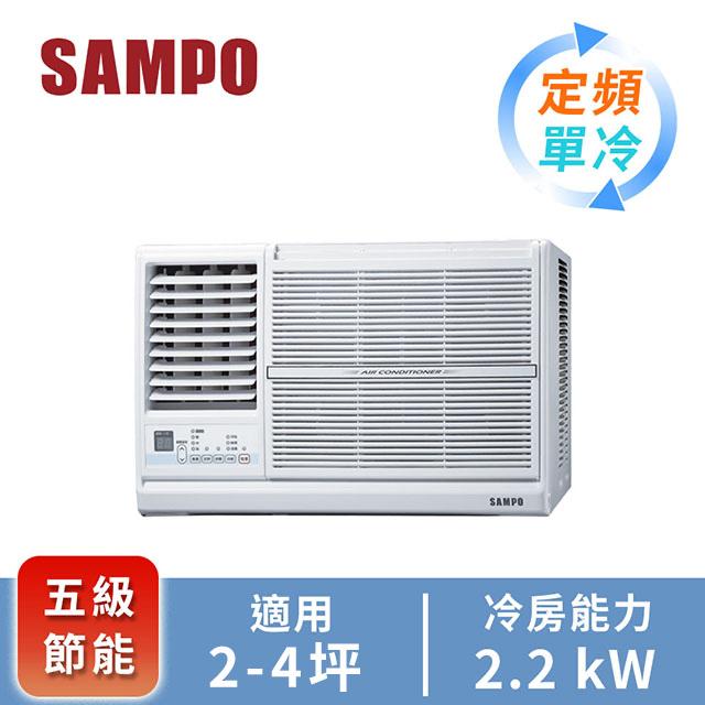 聲寶窗型定頻單冷空調(左吹)(110V) AW-PC122L