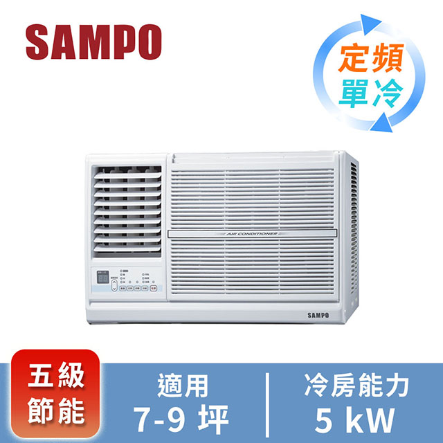 聲寶窗型定頻單冷空調(左吹) AW-PC50L