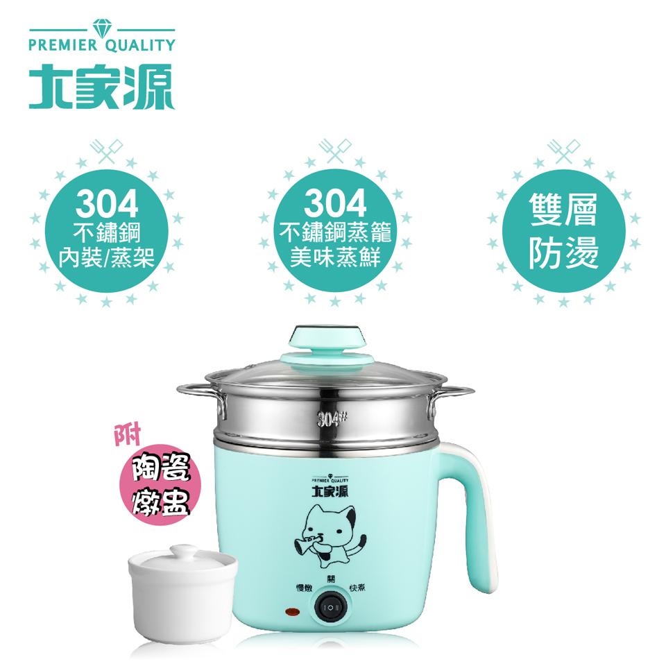 大家源1.5L不鏽鋼蒸煮燉美食鍋-水藍色 TCY-2743B