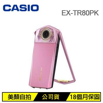 CASIO EX-TR80PK 數位相機-粉紅 EX-TR80PK(粉紅)