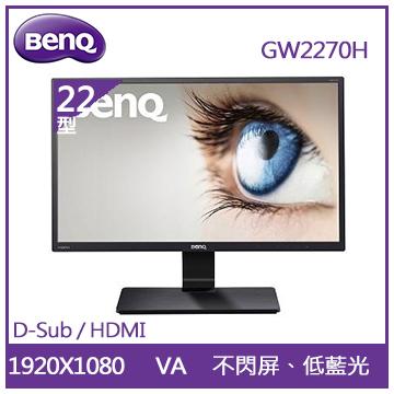 【22型】BenQ GW2270H液晶顯示器