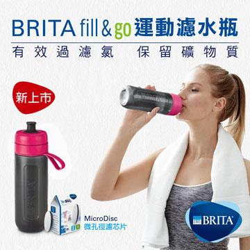 德國BRITA FILL&GO運動濾水瓶(粉紅色)