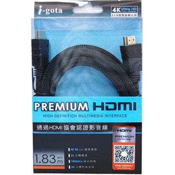 i-gota公對公HDMI線-1.8米