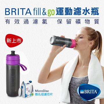 德國BRITA FILL&GO運動濾水瓶(紫色)