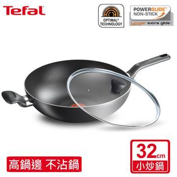 【法國特福】饗食系列32CM不沾小炒鍋+蓋