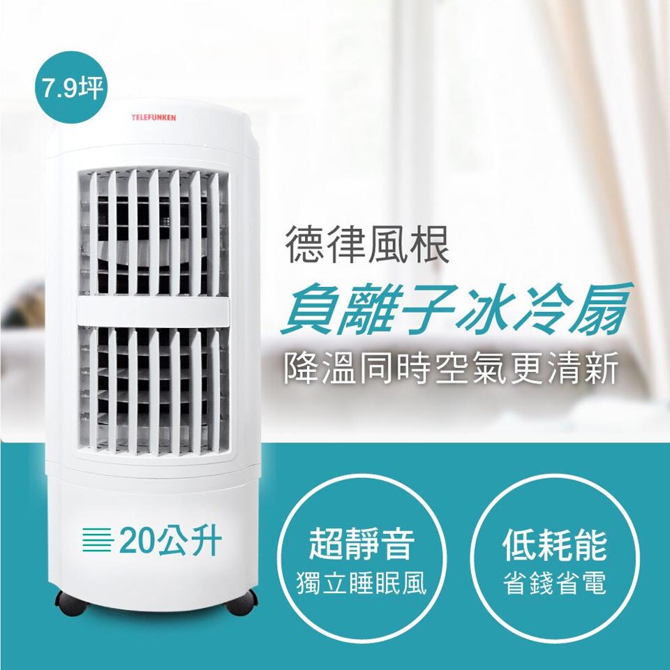 (拆封品)TELEFUNKEN 20L微電腦冰冷扇