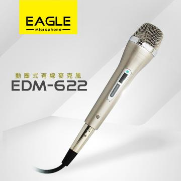 【EAGLE】動圈式有線麥克風-金屬色