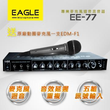 【EAGLE】專業級麥克風迴音混音器