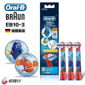 歐樂B 兒童迪士尼刷頭(3入) EB10-3