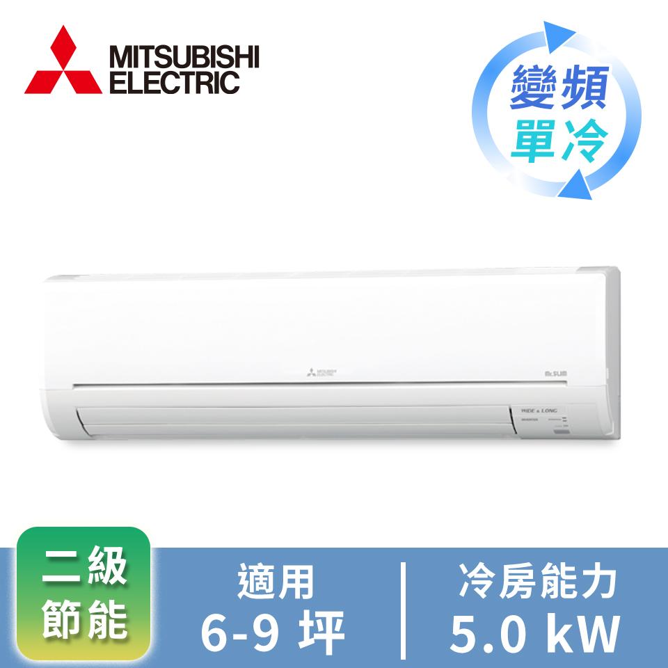 MITSUBISHI一對一變頻單冷空調