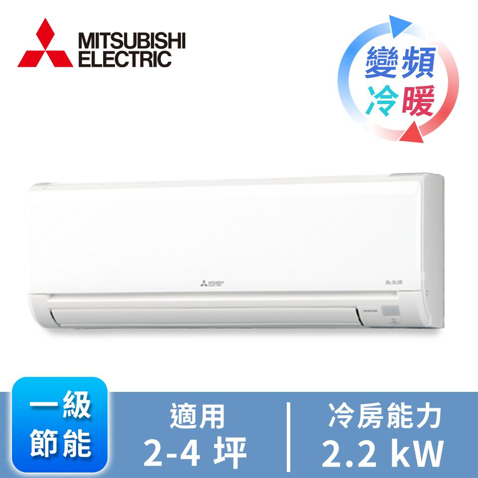 MITSUBISHI一對一變頻冷暖空調 MSZ/MUZ-GE22NA-C1.