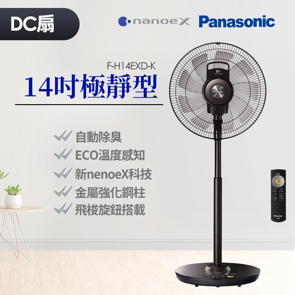 【展示品】Panasonic nenoeX 14吋極靜型DC直流風扇 F-H14EXD-K