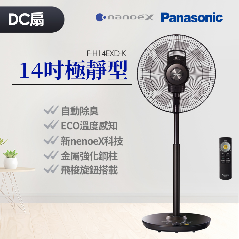 Panasonic nenoeX 14吋極靜型DC直流風扇