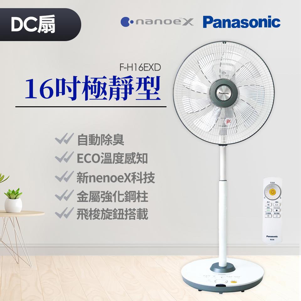 【展示品】Panasonic nanoeX 16吋極靜型DC直流風扇