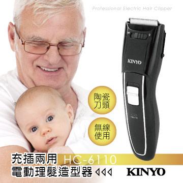 KINYO 充插兩用電動理髮造型器