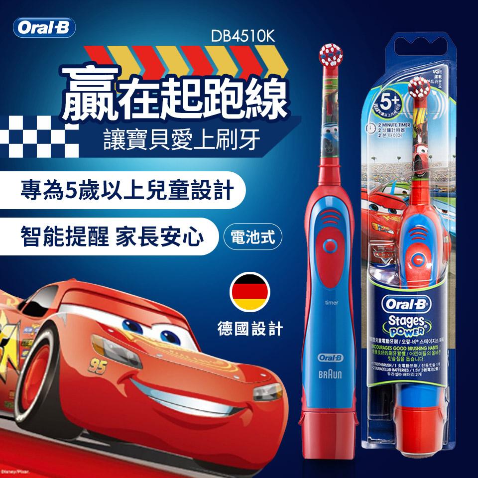 歐樂BOral-B 電池式兒童電動牙刷 DB4510K