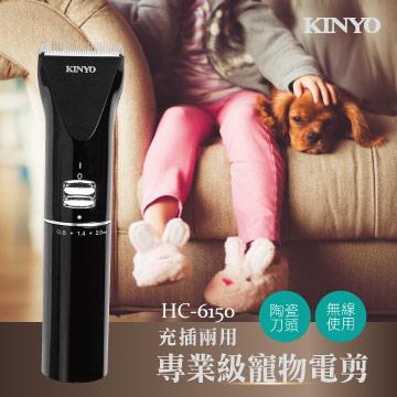 KINYO 充插兩用專業級寵物電剪 HC-6150