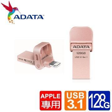 【128G】威剛i-Memory AI920 玫瑰金 蘋果專用隨身碟