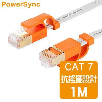 群加Cat7抗搖擺網路扁線-1米(白)