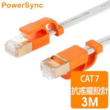 群加Cat7抗搖擺網路扁線-3米(白)
