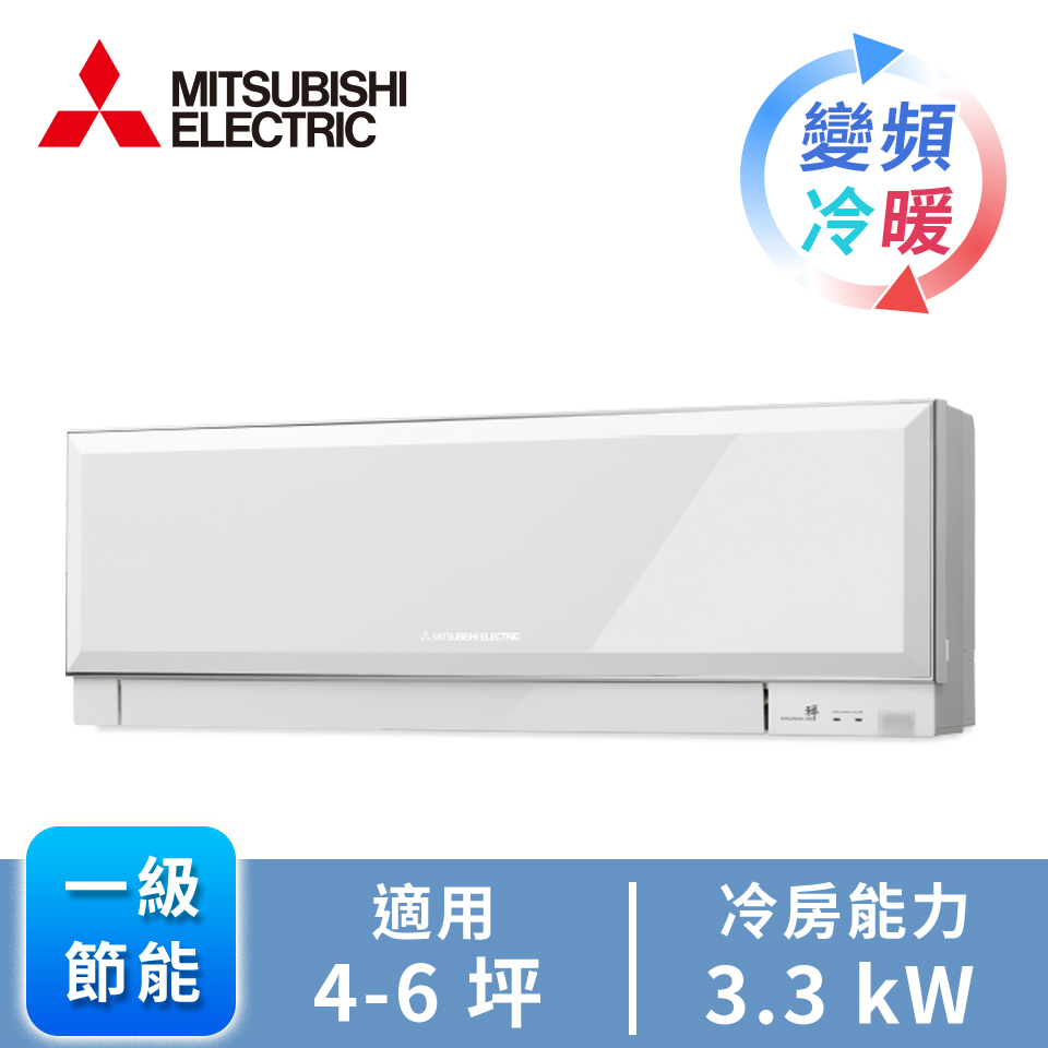 MITSUBISHI一對一變頻冷暖空調(禪系列) MSZ/MUZ-EF35NAW-C1.