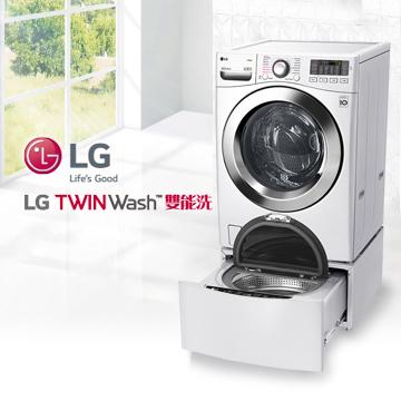 LG TWINWash 雙能洗(蒸洗脫)洗衣機 典雅白(18公斤+2.5公斤)WD-S18VBW+WT-D250HW(白)