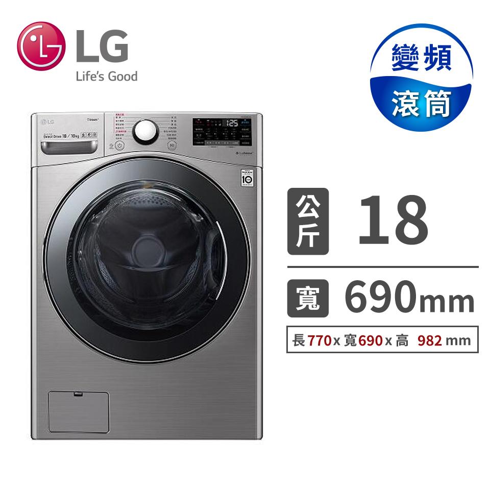 LG 18公斤蒸氣洗脫烘滾筒洗衣機