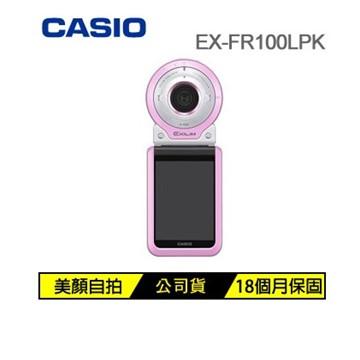 【福利品】CASIO EX-FR100LPK 數位相機-粉紅